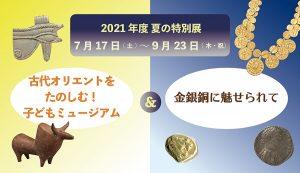 【夏の特別展】古代オリエントをたのしむ!子どもミュージアム&金銀銅に魅せられて