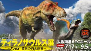 ティラノサウルス展~T.rex 驚異の肉食恐竜~
