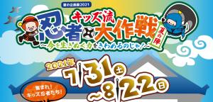 キッズ流 忍者大作戦 夏の陣~今を生きぬく力をきわめるのじゃ!~