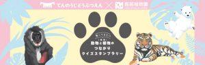 天王寺動物園×長居植物園「【復活】動物と植物のつながりクイズスタンプラリー」