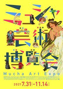 ミュシャ芸術博覧会