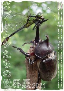 カブトムシやクワガタなど昆虫たちの合同写真展&物販展「カブトムシたちの世界展2021 in 名古屋」