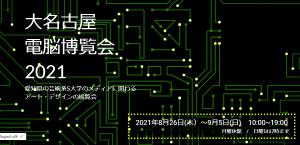 大名古屋電脳博覧会2021