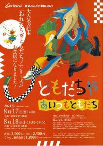 中川文化小劇場×劇団うりんこ 夏休みこども劇場2021「ともだちやーあいつもともだち」