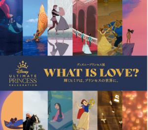 ディズニープリンセス展 WHAT IS LOVE?