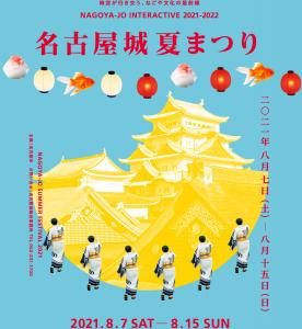 名古屋城夏祭まつり
