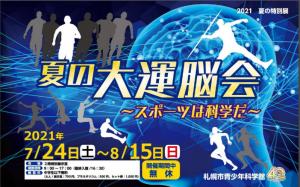 夏の大運脳会~スポーツは科学だ~