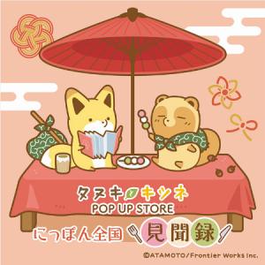 5周年記念 POP UP STORE タヌキとキツネ「にっぽん全国 見聞録」
