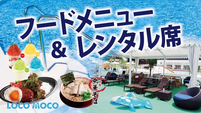 ネスタリゾート神戸プール