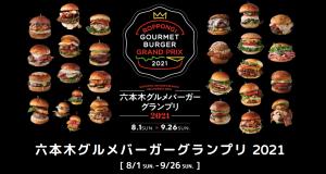 六本木グルメバーガーグランプリ2021