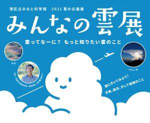 2021年夏の企画展「みんなの雲展」