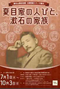 《通常展》テーマ展示「夏目家の人びと、漱石の家族」