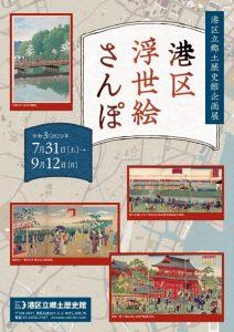 港区立郷土歴史館企画展「港区浮世絵さんぽ」