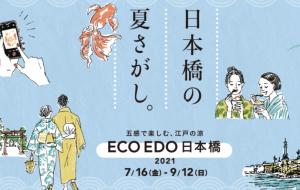 ECO EDO 日本橋2021~五感で楽しむ、江戸の涼~