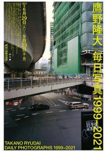 鷹野隆大 毎日写真1999-2021