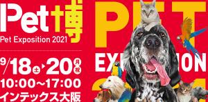 Pet博 Pet Exposition 2021
