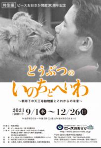 ピースおおさか開館30周年記念 どうぶつのいのちとへいわ~戦時下の天王寺動物園とこれからの未来~