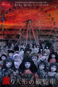 祟り人形の観覧車