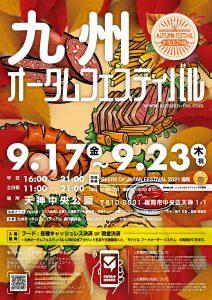 2021 九州オータムフェスティバル – オータムフェスティバル