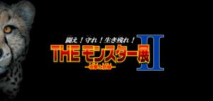 THE モンスター展Ⅱ -攻撃と防御-