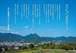 田川まるごと博物館inアクロス福岡2021
