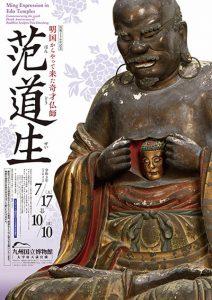特集展示 没後350年記念 明国からやって来た奇才仏師 范道生