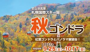 定山渓高原 札幌国際スキー場 秋ゴンドラ