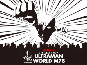 『ウルトラマン』55周年『ウルトラマンティガ』25周年 ウルトラマンワールドM78 POP-UP STORE