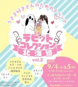 ラビットコレクション北海道Vol.2