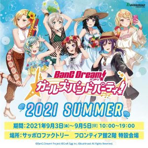 バンドリ!ガールズバンドパーティー!2021 Summer
