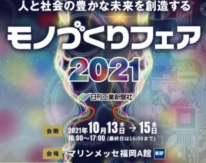 モノづくりフェア2021