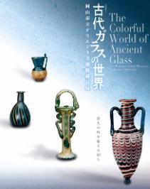 特集展示 古代ガラスの世界 -岡山市立オリエント美術館蔵品展-