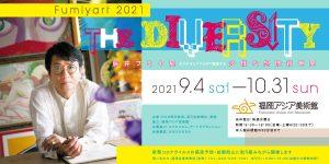 藤井フミヤ展 デジタルとアナログで創造する 多様な想像新世界ーThe Diversity
