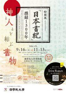 特別展「『日本書紀』撰録1300年ー神と人とを結ぶ書物ー」
