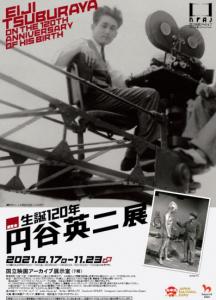 生誕120年 円谷英二展