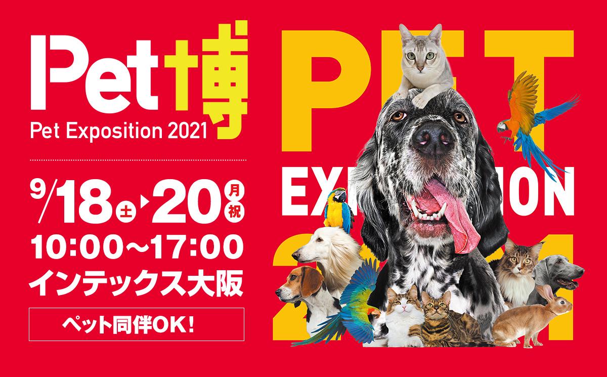 ペット博2021 大阪
