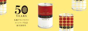 札幌グランドホテル コーンスープ缶詰50周年記念フェア
