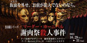 黒羽根シリーズ『謝肉祭殺人事件(マーダー・カーニバル)』