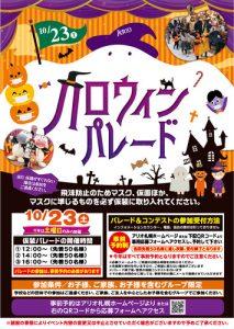 アリオ札幌ハロウィンパレード