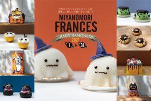 MIYANOMORI FRANCES HAPPYHALLOWEEN2021