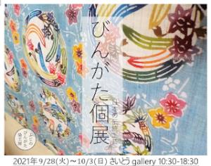 びんがた個展 日本の伝統工芸 『反映する庭-Ⅲ 心を支える目には見えないもの』