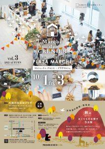 PLAZA FESTIVAL 2021 MORIHICO. マルシェ・ドゥ・グルニエ×プラザマルシェ