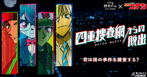 【公式】リアル脱出ゲーム×名探偵コナン「四重捜査網からの脱出」