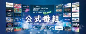 公式番組   TOKYO GAME SHOW 2021 - 東京ゲームショウ2021