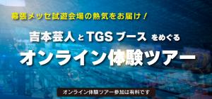 オンライン体験ツアー   TOKYO GAME SHOW 2021 - 東京ゲームショウ2021