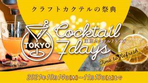東京カクテル 7 デイズ 2021 公式サイト