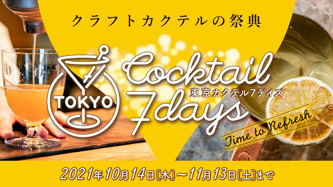 東京カクテル7デイズ 2021