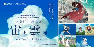 TeNQ | スタジオ地図10周年 細田守監督最新作『竜とそばかすの姫』公開記念『スタジオ地図の宙(ソラ)と雲展』