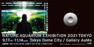 NATURE AQUARIUM EXHIBITION 2021 TOKYO