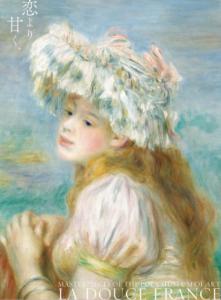 ポーラ美術館コレクション展 甘美なるフランス